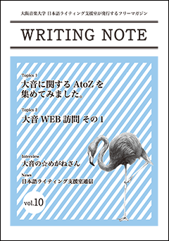 WRITING NOTE VOL.10