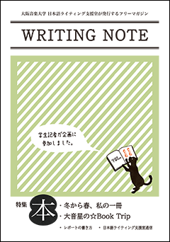 WRITING NOTE VOL.11