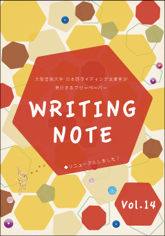 WRITING NOTE VOL.14