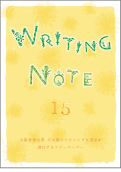 WRITING NOTE VOL.15