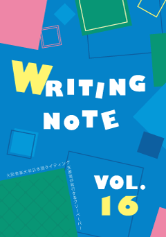 WRITING NOTE VOL.16