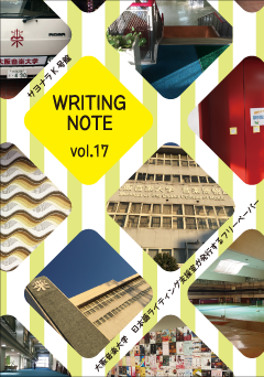 WRITING NOTE VOL.17