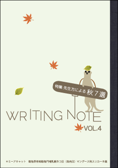 WRITING NOTE VOL.4