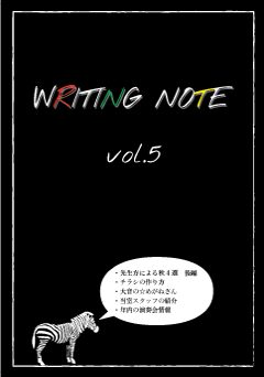 WRITING NOTE VOL.5